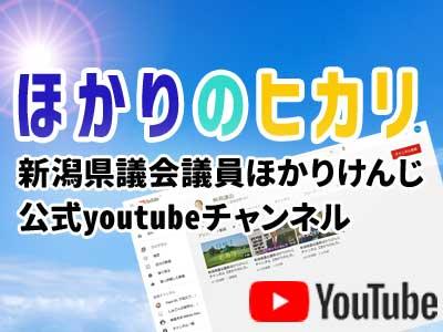 公式youtubeチャンネルバナー